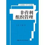 非营利组织管理(公共管理硕士(MPA)系列教材)