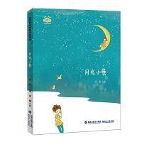 月光小巷(彩虹桥名家散文诗系列)