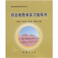 【二手旧书8成新】综合地质学实习指导书 王根厚 等 9787116065574
