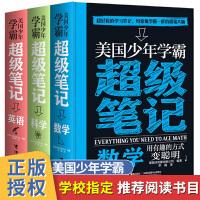 美国少年学霸超级笔记数学+英语+科学全3册小学生科学思维方式知识体系培养6-9-12岁初中学霸笔记逻辑思维学习方法记忆