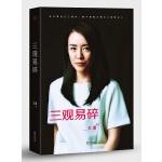 王潇:三观易碎(2016全新修订本)