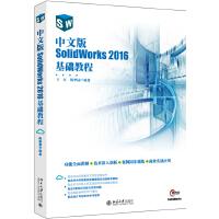 中文版SolidWorks 2016基础教程