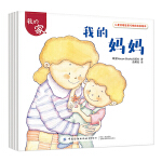 儿童情绪管理与性格培养绘本:我的家(全4册)