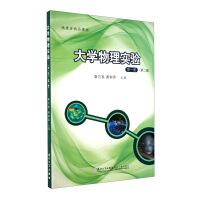 大学物理实验(第一册)(第二版)