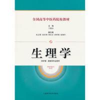 【二手旧书8成新】生理学 王德山 9787547812389