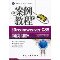 中文版Dreamweaver CS5网页制作案例教程