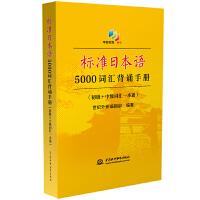 标准日本语5000词汇背诵手册(初级+中级词汇一本通)