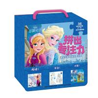 正版现货拼出专注力-迪士尼超大块拼图礼盒·冰雪奇缘读故事玩拼图涂颜色 2-3-4岁宝宝智力脑力开发图书公