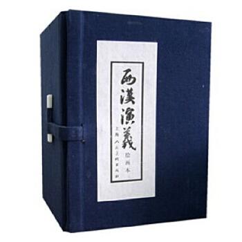 西汉演义(1-17)函装蓝皮书