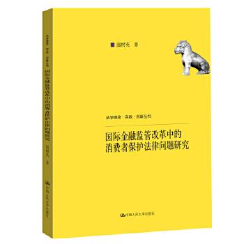 国际金融监管改革中的消费者保护法律问题研究(法学理念·实践·创新丛书)