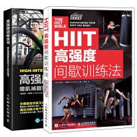 高强度训练全书+HIIT高强度间歇训练法 共2册 增肌减脂塑形动作练习书 HIIT训练动作及方法详解 肌肉力量训练计划