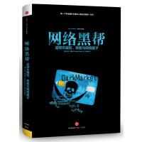 网络黑帮-追踪诈骗犯、黑客与网络骗子(每一个和电脑打交道的人都必须读的一本书)