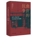 """曲折的抗争――近代上海商会的社会活动与生存策略 """"论世衡史""""丛书,本书是研究近代上海的商会、商团及商人社会活动的学术著作"""