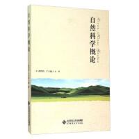 【二手旧书8成新】自然科学概论 薛鸿民,丁太魁 9787303184606