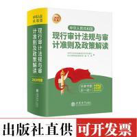 正版 2020年版 中华人民共和国现行审计法规与审计准则及政策解读 立信会计出版社