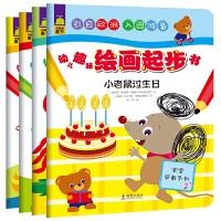 幼儿趣味绘画起步书(套装共4册)