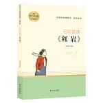 名师荟读《红岩》七年级下册阅读指导 名著阅读课程化丛书 智慧熊图书