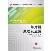 【二手旧书8成新】单片机原理及应用 张兰红 等 9787111384830