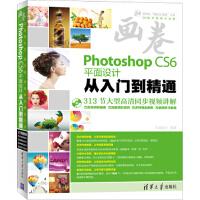 【二手旧书8成新】画卷-Photoshop CS6平面设计从入门到精通(附 亿瑞设计 9787302310518