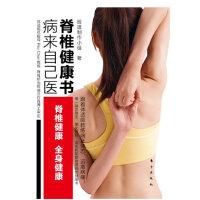 病来自己医脊椎健康书(保护脊椎是一门人体艺术的功课,脊椎的健康不仅可以让久坐的人远离病痛,还是职场人体态优雅的基础)