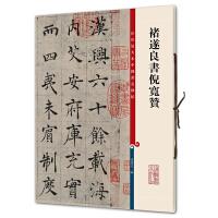 �遂良书倪宽赞(彩色放大本中国著名碑帖・第三集)