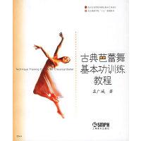 【旧书二手书8新正版】 古典芭蕾舞基本功训练教程 孟广城    9787806676486 上海音