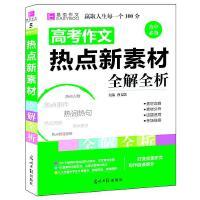 高考作文热点新素材全解全析(GS16)