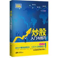 【二手书9成新】 炒股入门与技巧 钟双德 中国画报出版社 9787802209251
