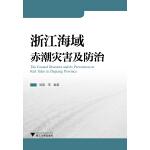 浙江海域赤潮灾害及防治