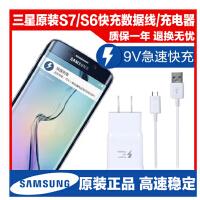 三星充电器原装正品S6 Edge+/S7/Note4/5手机A7/9数据线9V快充头