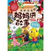 3D彩泥童话结本 伴梦经典(注音版):妈妈讲故事―香梦篇 谢长伦 9787556000074