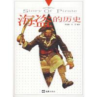 【二手旧书8成新】海盗的历史 韩英鑫,吕芳译 9787807411734