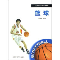 【二手旧书8成新】高体育专业普修教材:篮球 郭永波 9787811005783