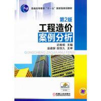 【二手旧书8成新】工程造价案例分析 迟晓明 9787111381600