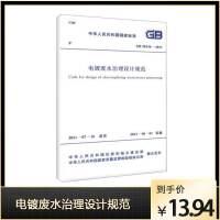 电镀废水治理设计规范 GB 50136-2011