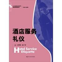 酒店服务礼仪(21世纪高职高专规划教材・酒店管理系列)