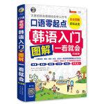 韩语入门 : 零起点图解一看就会 : 大家的标准韩国语自学入门书(白金版)