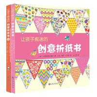 让孩子痴迷的创意折纸书(全2册)