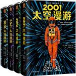 太空漫游四部曲(拓展了人类理解宇宙的宽度、广度和深度!从普通读者到刘慈欣到NASA科学家,都从中获得启迪!)(套装共4本)