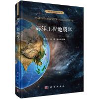 海洋工程地质学