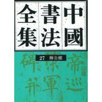 【二手书旧书95成新】 中国书法全集(27)--柳公权 刘正成   荣宝斋出版社