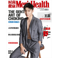 �r尚健康男士�s志2019年6期 封面 王嘉 期刊�s志