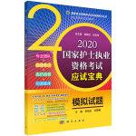 2020国家护士执业资格考试应试宝典 ・模拟试题