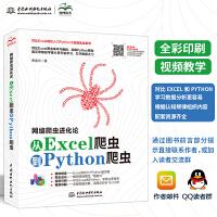 网络爬虫进化论――从Excel爬虫到Python爬虫