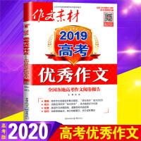 2020版高考优秀作文(高考版)--全国各地高考作文阅卷报告 张迅编著 精选真卷作文 洞悉高考作文标准真实呈现2019