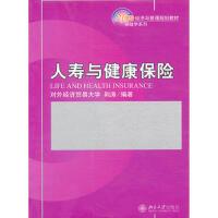 【二手旧书8成新】人寿与健康保险 荆涛著 9787301184684