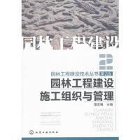 【二手旧书8成新】园林工程建设施工组织与管理(二版 蒲亚锋 9787122114365