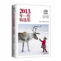 《读者原创版》2013年度精选集(感动心灵的饕餮盛宴,酣畅淋漓的阅读感受)