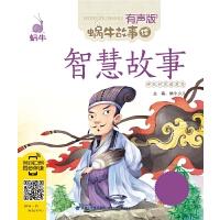 蜗牛故事绘(有声版)――智慧故事