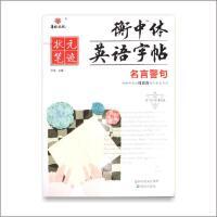 名言警句英语字帖衡水中学衡中体高中 华版文化刘嘉森状元笔迹